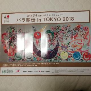 スマップ(SMAP)のパラ駅伝 in TOKYO 2018 ハリセン(アイドルグッズ)