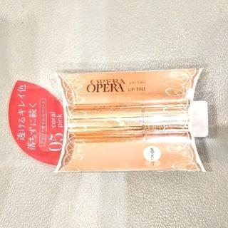オペラ(OPERA)のオペラ リップティント コーラルピンク05(リップグロス)
