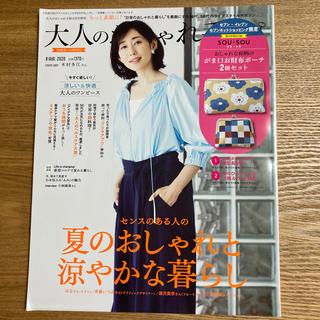 タカラジマシャ(宝島社)の大人のおしゃれ手帳8月号 雑誌のみ(生活/健康)
