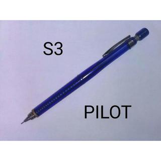 パイロット(PILOT)のS3 0.5 透明ブルー シャープペンシル パイロット(ペン/マーカー)