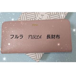 フルラ(Furla)のフルラ FURLA 長財布 ピンク(財布)