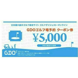 GDO ゴルフダイジェストオンライン ゴルフ場 予約クーポン 5000円 1枚