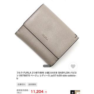 フルラ(Furla)のフルラ BABYLON 二つ折り財布(財布)