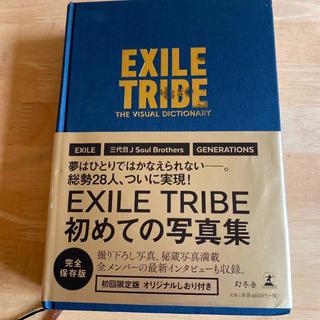 エグザイル トライブ(EXILE TRIBE)のThe Visual Dictionary【初回限定版】(アート/エンタメ)