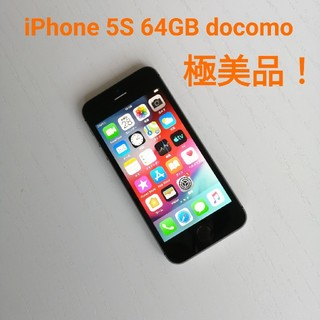 Apple - iPhone 5S 64GB docomo グレー 本体 液晶割れなし 不具合な