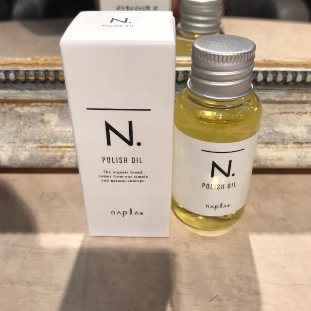 NAPUR(ナプラ)のナプラ N.ポリッシュオイル30ml  正規品 箱あり 新品未使用品 コスメ/美容のヘアケア/スタイリング(ヘアケア)の商品写真
