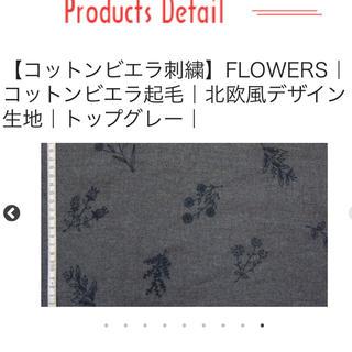 まりか様 専用です。flowers コットンビエラ刺繍生地 グレー(生地/糸)