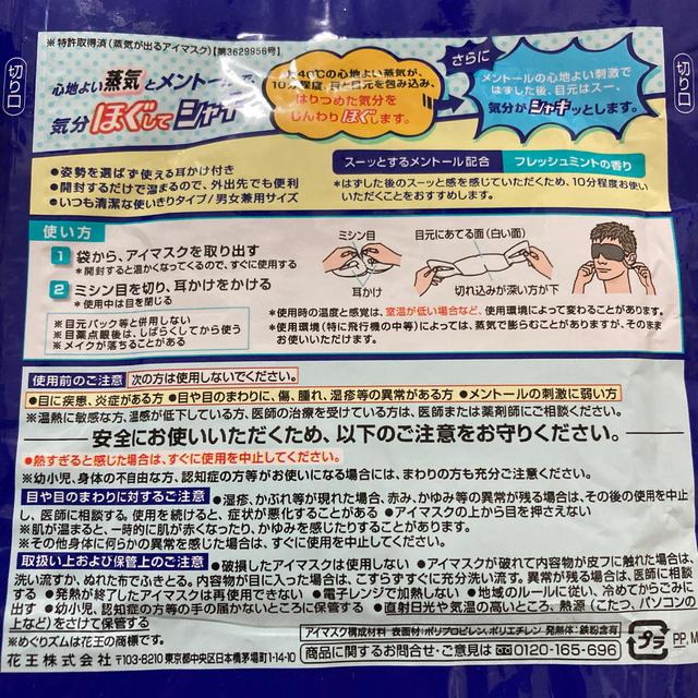 花王(カオウ)の未使用 めぐりズム 5枚セット コスメ/美容のリラクゼーション(その他)の商品写真