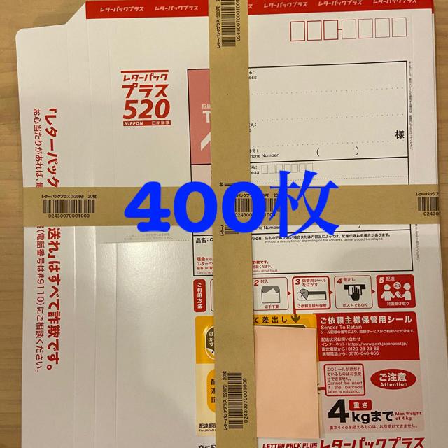 レターパックプラス  520円  400枚 チケットのチケット その他(その他)の商品写真