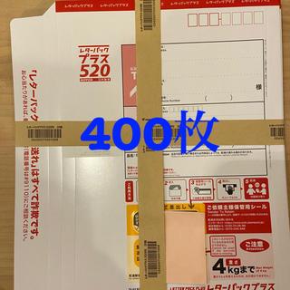 レターパックプラス  520円  400枚