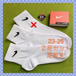 NIKE - 【ナイキ】 足首丈 白 靴下 2足組 NK-3AW 23-25