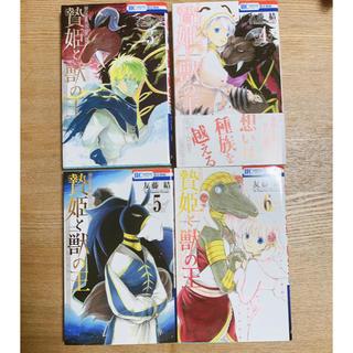 ハクセンシャ(白泉社)の贄姫と獣の王 3巻〜6巻(少女漫画)