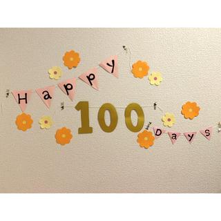 ガーランド 壁面飾り 赤ちゃん 100日(ガーランド)