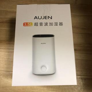 アイリスオーヤマ - 新品未使用 AUJEN 3.5L 超音波加湿器