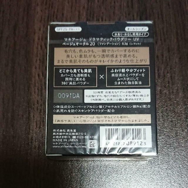 MAQuillAGE(マキアージュ)のベージュオークル20 マキアージュ ドラマティックパウダリー UV コスメ/美容のベースメイク/化粧品(ファンデーション)の商品写真