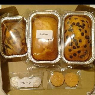 パウンドケーキとクッキーセット○コンパクト便