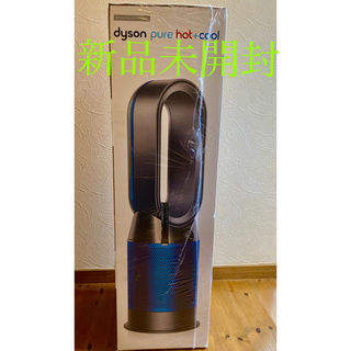 Dyson - 新品未開封 ダイソン HP 04 IBN Pure Hot+Cool 空気清浄機