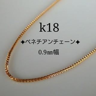 pekechan様専用 k18ネックレス ベネチアンチェーン18 金   18k(ネックレス)