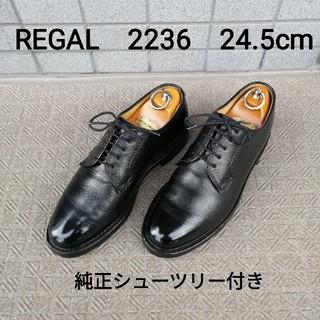 リーガル(REGAL)のREGAL インペリアルグレード 2236 24.5cm 純正シューツリー付き(ドレス/ビジネス)