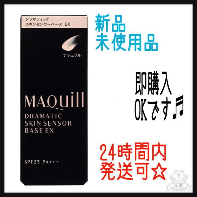 MAQuillAGE(マキアージュ)のマキアージュ ドラマティックスキンセンサーベース EX 25ml コスメ/美容のベースメイク/化粧品(化粧下地)の商品写真