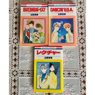 ハクセンシャ(白泉社)のBUT,BADボーイズ! ・ DANCIN'U.S.A ・ レクチャー 立野真琴(少女漫画)
