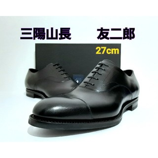 SANYO YAMACHO - 新品 三陽山長 友二郎 Size 9 26.5~27cm相当