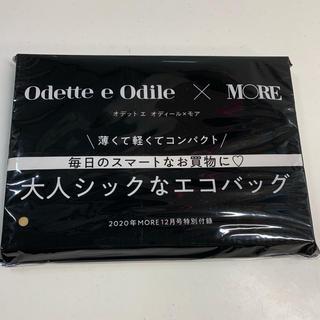 Odette e Odile - MORE モア 12月号 付録 / Odette e Odile エコバック