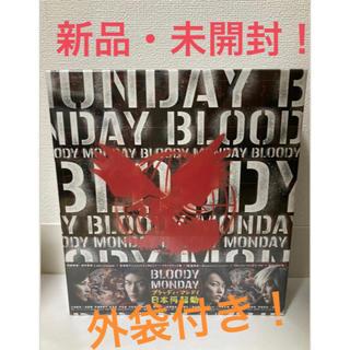 【新品未開封】ブラッディ・マンデイ シーズン2 DVD-BOX〈6枚組〉三浦春馬(TVドラマ)