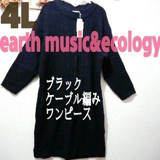 アースミュージックアンドエコロジー(earth music & ecology)の新品 earth music&ecology ケーブル編み ワンピース♥️4L(ニット/セーター)