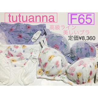 チュチュアンナ(tutuanna)のチュチュアンナ★高級ライン★美しいブラF65&ショーツM 2セット(ブラ&ショーツセット)