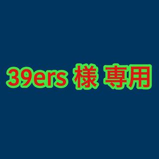 39ers 様 専用(アメリカンフットボール)