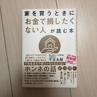 家を買うときに「お金で損したくない人」が読む本(ビジネス/経済)