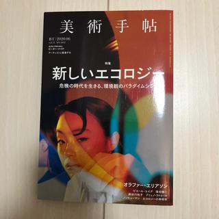 美術手帖 2020年 06月号(専門誌)
