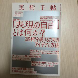 美術手帖 2020年 04月号(専門誌)