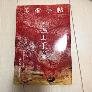 美術手帖 2019年 08月号(専門誌)
