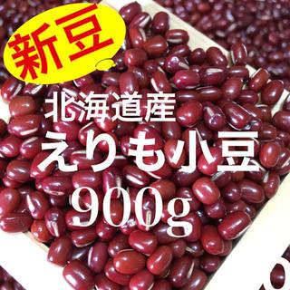 新豆!北海道産 えりも小豆 900g