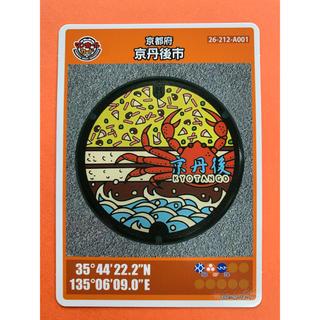 001マンホールカード  京都府京丹後市(その他)