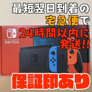 ニンテンドースイッチ(Nintendo Switch)のNintendo Switch スイッチ 本体 ネオン(家庭用ゲーム機本体)