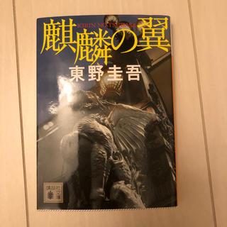 麒麟の翼(文学/小説)
