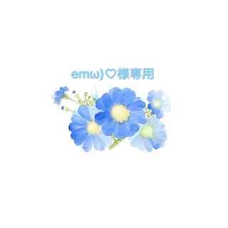 eimy istoire - emω)♡様専用