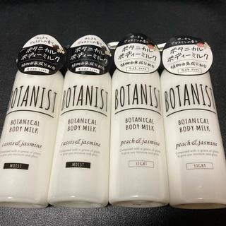 ボタニスト(BOTANIST)のBOTANIST ボタニカルボディーミルク モイスト 240ml(ボディクリーム)