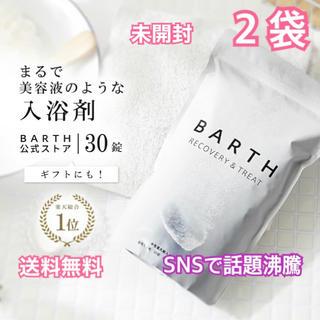 BARTH 入浴剤 30錠 x2 乾燥肌 保湿 赤ちゃん 発汗 冷え症 疲労回復