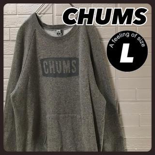 チャムス(CHUMS)のチャムス トレーナー グレー ポケット センター ロゴ L(スウェット)