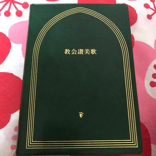 A6判 教会讃美歌(宗教音楽)