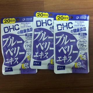 ディーエイチシー(DHC)のDHC  ブルーベリーエキス20日分x3袋(その他)