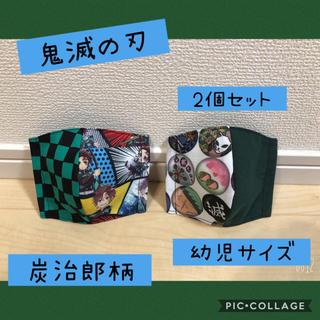 マスク(THE MASK)のSALE♡インナーマスク 鬼滅の刃 炭治郎柄 2個セット 幼児サイズ☆(外出用品)