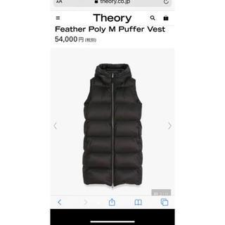 theory - theory セオリー即完売 ロングベストダウン