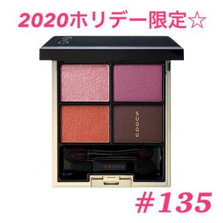 SUQQU - レア☆2020ホリデーUK限定☆ SUQQU デザイニングカラーアイズ 135