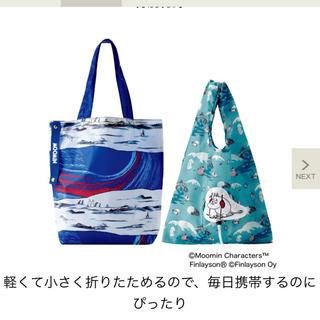 タカラジマシャ(宝島社)のムーミン×フィンレイソン 2種類の便利なオリジナル柄エコバッグセット(エコバッグ)