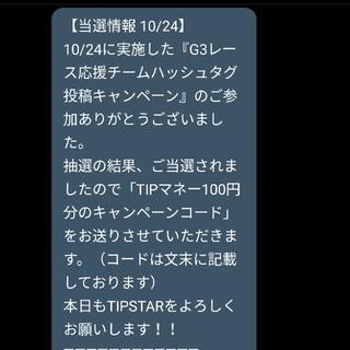 TIPSTAR キャンペーンコード 500円分(その他)